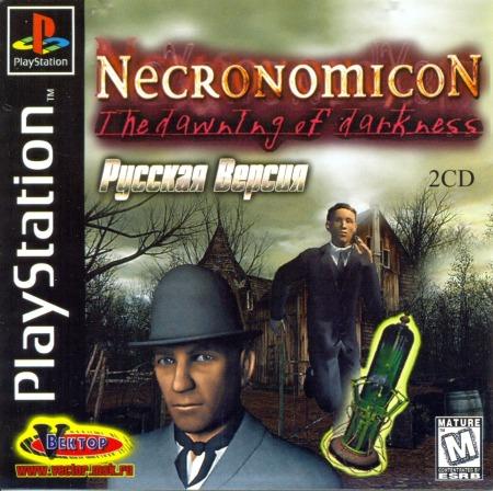 Скачать Игру Necronomicon Для Psp - фото 5